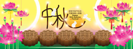 Mid Autumn moon cake name center banner effect Stock Photography