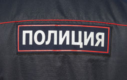 Midsection of russian policeman in uniform. Text in russian: POLICE stock images