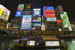 Midtown of Osaka city, Japan Stock Photo