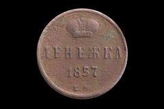 Miedziana moneta Rosyjskiego imperium pieniądze 1857 na czarnym odosobnionym tle obraz royalty free