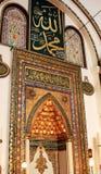 Mihrab Imagen de archivo libre de regalías