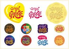 Mijn liefde, Ahmedabad stock illustratie