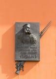 Mikhail Skobelev. Memorial Plague of Mikhail Skobelev in Peter and Paul Fortress in Saint Petersburg, Russia Royalty Free Stock Image