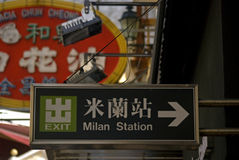 Milan Station, Macao Immagine Stock