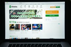 Milano, Italia - 10 agosto 2017: Homepage del sito Web di Ameblo Logo di Ameblo visibile Immagine Stock Libera da Diritti