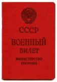 Militaire identiteitskaart van de USSR Royalty-vrije Stock Afbeeldingen
