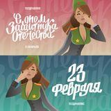 Militaire vrouwen Leger forse Russische nationale feestdagbanners Stock Foto