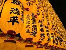 Mimata matsuri festival (Lantern festival) Stock Photos