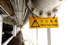 Mind Your Head. Warning on the pipe Stock Image
