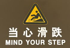 Mind your step Royalty Free Stock Photography