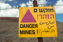 Mine field in northern Israel Stock Photography