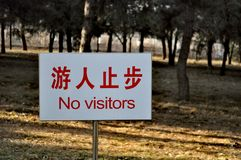 Ming Tombs Sign No Visitors royalty free stock photos