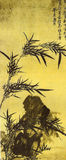 Ming Yao Shou Bamboo and stone painting Stock Photography