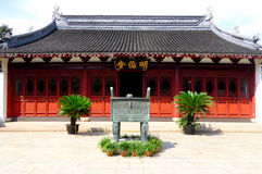 Minglun Hall Stock Photo