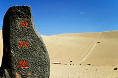 Mingsha Shan in Dunhuang Stock Photo