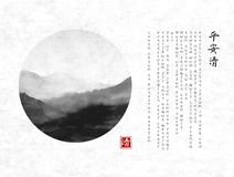Minimalistic landscape with mountains in circle. Minimalistic landscape with mountains in circle on rice paper background. Contains hieroglyphs - peace Stock Photo