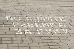 minister Białoruś Marzec 9, 2019 Uliczny crosswalk Inskrypcja w rosjaninie bierze dziecka ręką zdjęcia royalty free