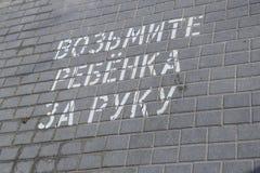 minister Białoruś Marzec 9, 2019 Uliczny crosswalk Inskrypcja w rosjaninie bierze dziecka ręką fotografia royalty free