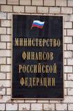 Ministerie van Financiën (Rusland) Stock Fotografie