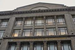 Ministerie van Financiën van rf in Moskou Stock Foto