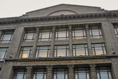Ministry of Finance of the RF in Moscow Stock Photo