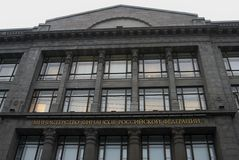 Ministry of Finance of the RF in Moscow Stock Images