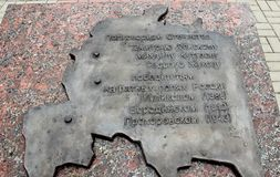Minnes- platta till av krigsherreer fäderneslandet: D Donskoy M Kutuzov G Zhukov-vinnare på slagfälten av Ryssland royaltyfri fotografi