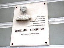 Minnes- platta Vasily Agapkin Avsked för författaremarsch` av slaven `, Royaltyfri Foto