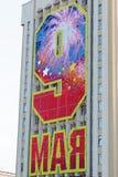 MINSK, BIELORRÚSSIA - 9 DE MAIO: Victory Day. Fotos de Stock