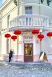 minsk Chinesische Gaststätte Lizenzfreies Stockbild