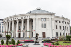 Minsk Circus Building Royalty Free Stock Images