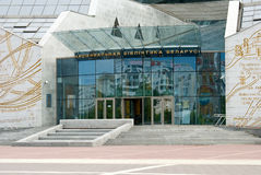 Minsk library Royalty Free Stock Photos