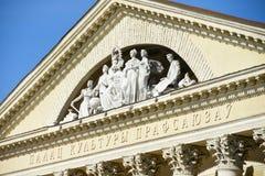 Minsk, Republic of Belarus o palácio da cultura dos sindicatos é a casa da cultura do sindicato de Bielorrússia, o centro fotos de stock