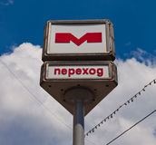 Minsk subway sign Stock Photo