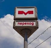 Minsk subway sign stock photo