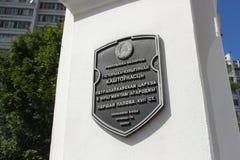 MINSK VITRYSSLAND - AUGUSTI 01, 2013: Ett typisk Vitryssland tecken med beteckning av att tillhöra det arkitektoniska arvet Arkivfoto