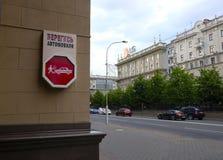 Minsk, Wit-Rusland - Juni 29, 2018: Straatmening van de stadscentrum van Minsk, Wit-Rusland Het straatteken voorzichtig zijn van  stock afbeeldingen