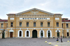 Mint building in famous Peter and Paul (in Russian: Petropavlovskaya) fortress in Saint-Petersburg, Russia Royalty Free Stock Photo