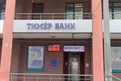 Minuterie de banque Nizhny Novgorod Photos libres de droits