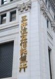 Mitsui Sumitomo bank Japan Stock Photo