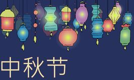Mitt- Autumn Chinese Festival stock illustrationer