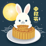 Mitt--höst festivalillustration av den gulliga kaninen som rymmer en månekaka Överskrift: Mitt--höst festival, 15th august vektor illustrationer