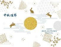 Mitt- höstfestivalillustration Lycklig mitt--höst för kinesisk översättning vektor illustrationer