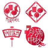 Mitt- uppsättning för höstfestivalsymbol Royaltyfri Bild