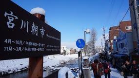 Miyagawa早晨市场 库存图片