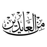MN AL AAYDEEN Arabiab Greeting. Arabic calligraphy of `MN AL-AAYDEEN`, translated as: `Happy Feast`, beautiful calligraphy Greeting Card for Ramadan, Eid Al-Adha Stock Photography