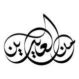 MN AL AAYDEEN Arabiab Greeting. Arabic calligraphy of `MN AL-AAYDEEN`, translated as: `Happy Feast`, beautiful calligraphy Greeting Card for Ramadan, Eid Al-Adha Royalty Free Stock Photo