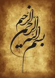 In the name of god art calligraphy on old paper. Text Translation: In the name of god the merciful. stock illustration