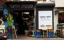 Mobilia d'annata e l'altro personale al mercato delle pulci di Giaffa, Tel Aviv Immagini Stock Libere da Diritti
