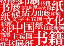 Modèle chinois de manuscrit Images stock